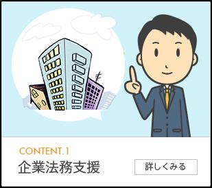 企業法務支援